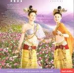 รูปชุดผู้หญิงในวรรณคดีไทย พระเพื่อน พระแพง