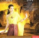 ชุดไทยโบราณนางตะเภาทอง ไกรทอง